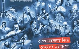 Bengal Foundation Thematic Film